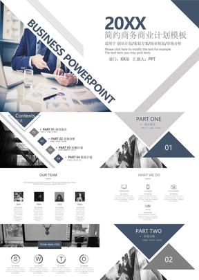 简约商务商业计划PPT模板 适用于创业计划.策划方案.商业规划.市场分析