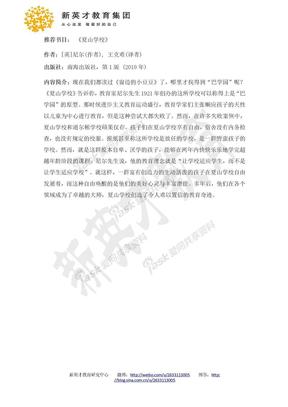夏山学校-尼尔(著)王克难(译)-中文-图书资讯.docx.doc