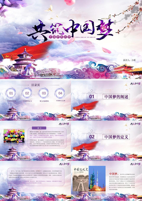 中国风紫色大气党政党建十九大共筑中国梦全PPT模板