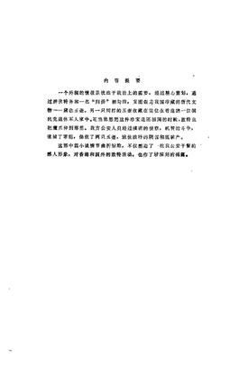 [反特小说] 阴谋来自于远方.pdf