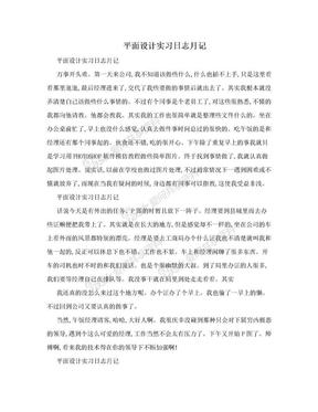 平面设计实习日志月记.doc