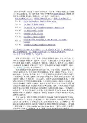 英国文学简史汉语版.doc