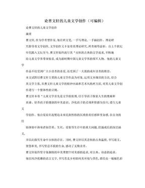 论曹文轩的儿童文学创作(可编辑).doc
