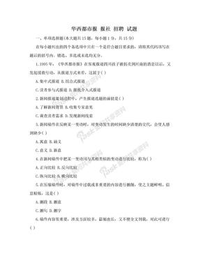 华西都市报 报社 招聘 试题.doc