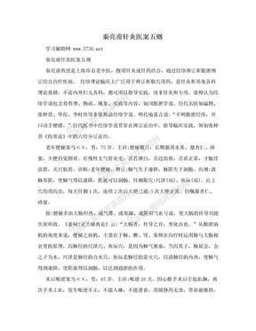 秦亮甫针灸医案五则.doc