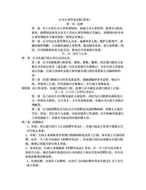 公司人事档案表格.doc