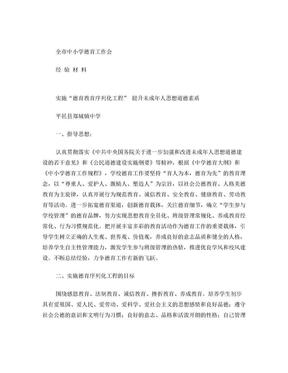 德育工作典型经验材料.doc