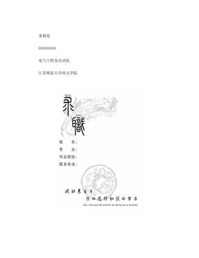 个人简历范本简版.doc