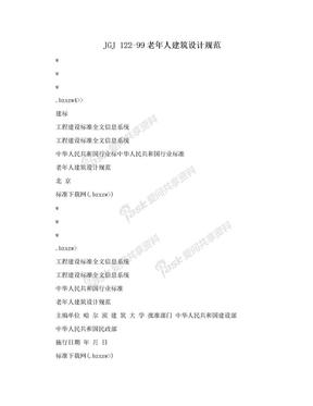 JGJ 122-99老年人建筑设计规范.doc
