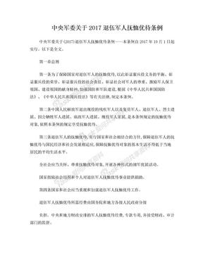中央军委关于2017退伍军人抚恤优待条例.doc