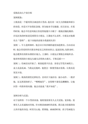 幼教案例:爱捣乱自制力差幼儿个案心理分析DOC.doc