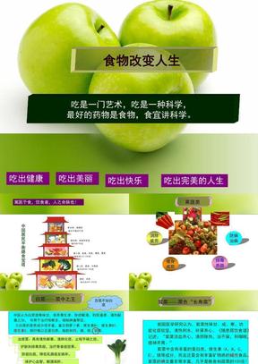 各类食物(2).ppt