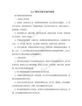 hiv筛查实验室规章制度.doc
