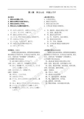 新版中日交流标准日本语_初级上册_课文_译文_单词.pdf