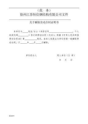 最新版解除劳动合同范本.doc