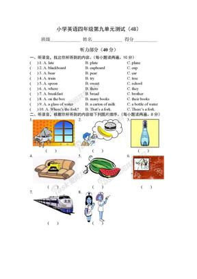 牛津小学英语4B_Unit9试卷及答案.doc