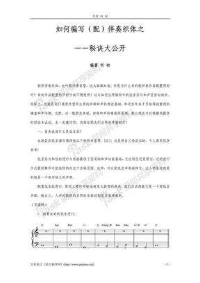 如何编写(配)钢琴伴奏织体.pdf