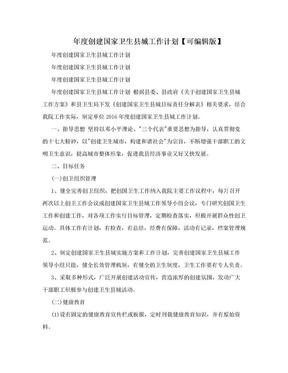 年度创建国家卫生县城工作计划【可编辑版】.doc