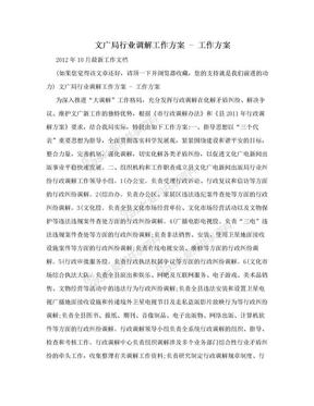 文广局行业调解工作方案 - 工作方案.doc