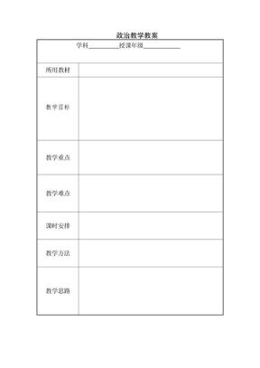 表格式教案模板