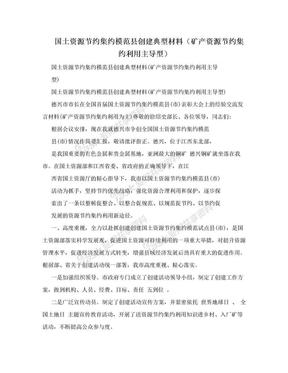 国土资源节约集约模范县创建典型材料(矿产资源节约集约利用主导型).doc