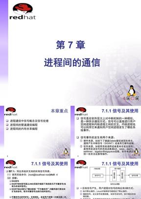 《linux软件工程师(C语言)实用教程》第7章.ppt
