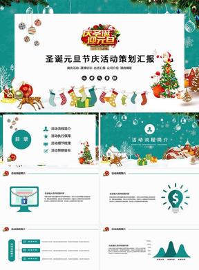 圣诞元旦节庆活动策划PPT.pptx