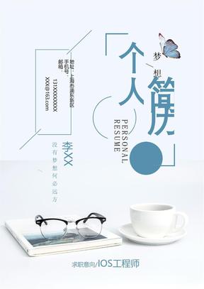 工程师个人求职简历模板+简历封面.docx