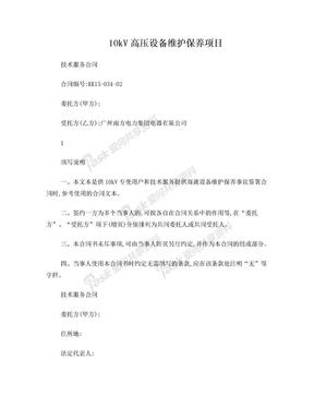 高压电力维保合同(20150414).doc