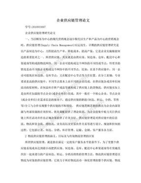 企业供应链管理论文.doc
