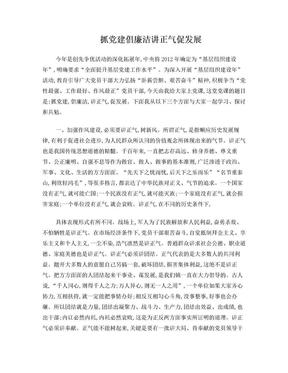 乡镇党委书记上党课讲话稿.doc