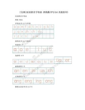 [宝典]汉语拼音字母表-四线格书写(A4直接打印).doc