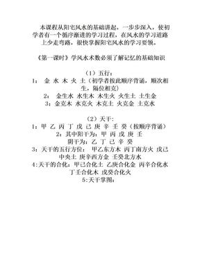 阳宅风水零基础教程.doc