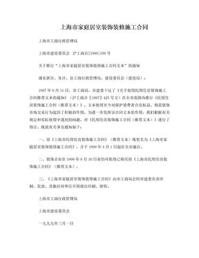 上海家居装饰施工合同.doc