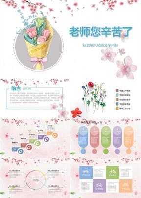 水彩鲜花感恩教师节幻灯片模板
