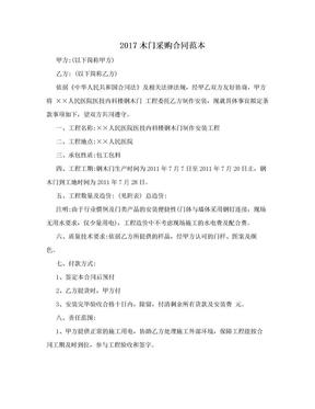 2017木门采购合同范本.doc