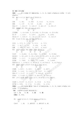 日语能力考试N4真题(2000年).doc