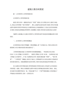 建筑工程合同变更.doc
