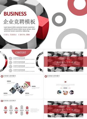红色圈圈企业竞聘模板.pptx