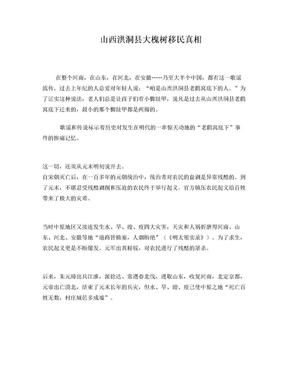 山西洪洞县大槐树移民真相.doc