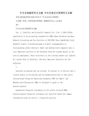 中小企业融资外文文献 中小企业会计准则外文文献.doc