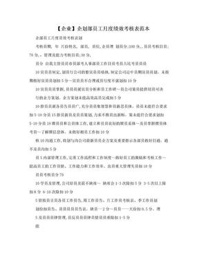【企业】企划部员工月度绩效考核表范本.doc