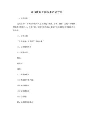 迎接国庆职工健步走活动.doc