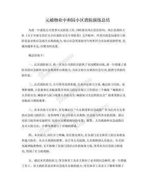 元通物业中和园小区消防演练总结.doc