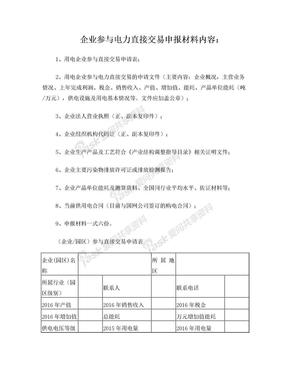 企业参与电力直接交易申报材料内容.doc