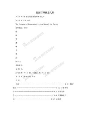 能源管理体系文件.doc