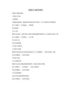 装饰公司财务制度.doc