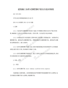 建筑施工扣件式钢管脚手架安全技术规范(JGJ_130-2011.doc