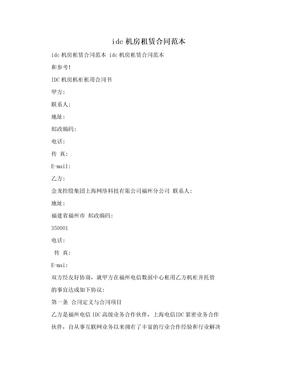idc机房租赁合同范本.doc