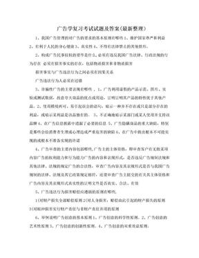 广告学复习考试试题及答案(最新整理).doc